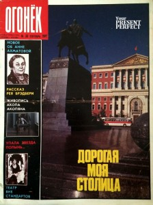 Журнал Огонек №38 сентябрь 1987
