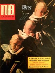 Журнал Огонек №39 сентябрь 1960