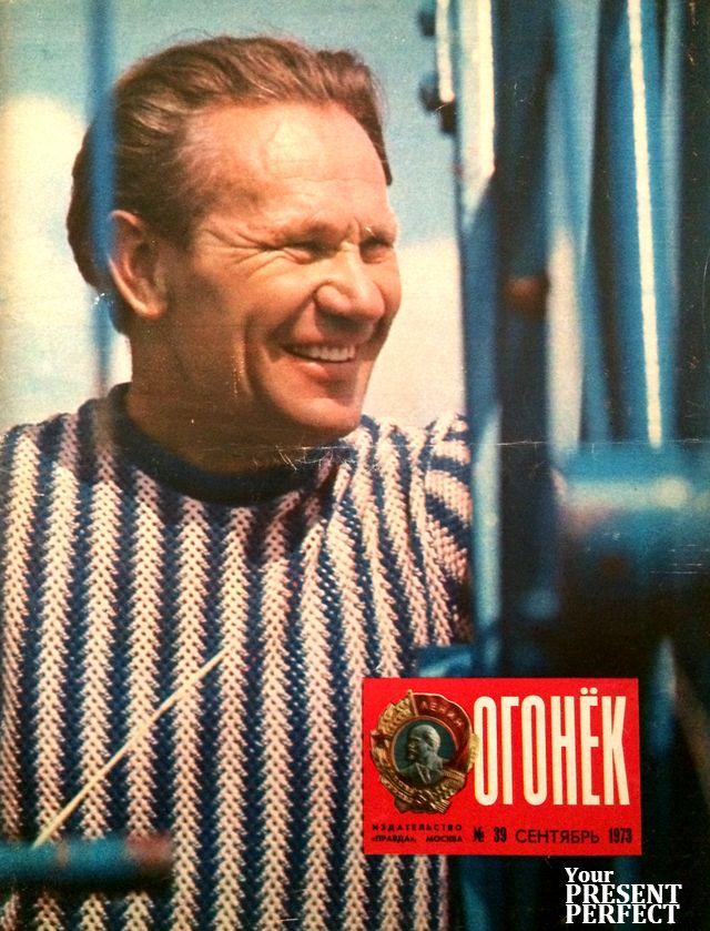 Журнал Огонек №39 сентябрь 1973