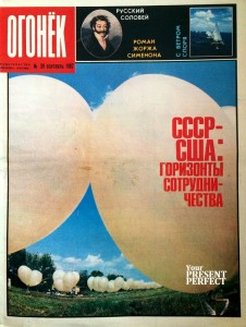 Журнал Огонек №39 сентябрь 1987