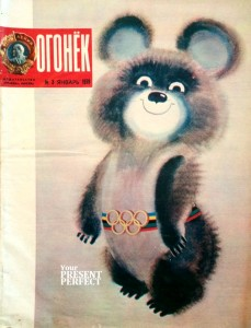 Журнал Огонек №3 январь 1978