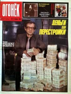 Журнал Огонек №3 январь 1988