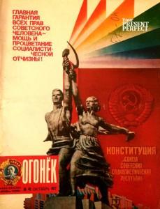 Журнал Огонек №40 октябрь 1977