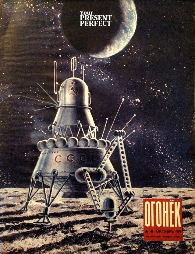 Журнал Огонек №40 октябрь 1970
