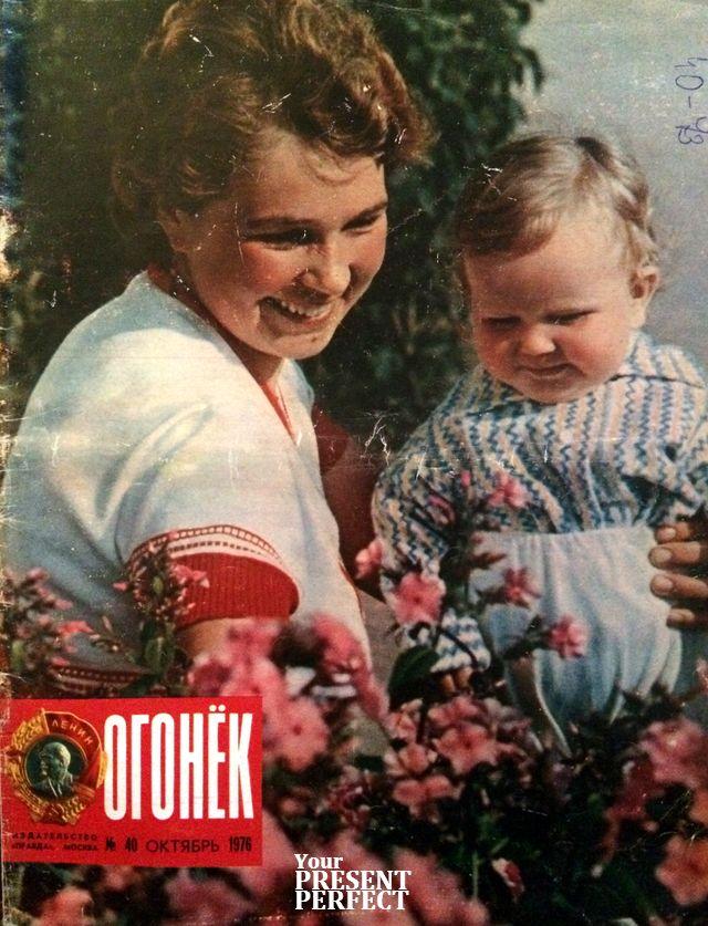Журнал Огонек №40 октябрь 1976