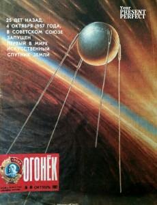 Журнал Огонек №40 октябрь 1982