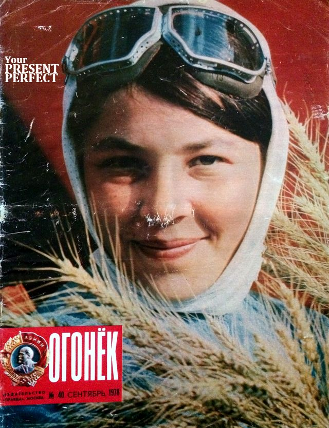 Журнал Огонек №40 сентябрь 1978