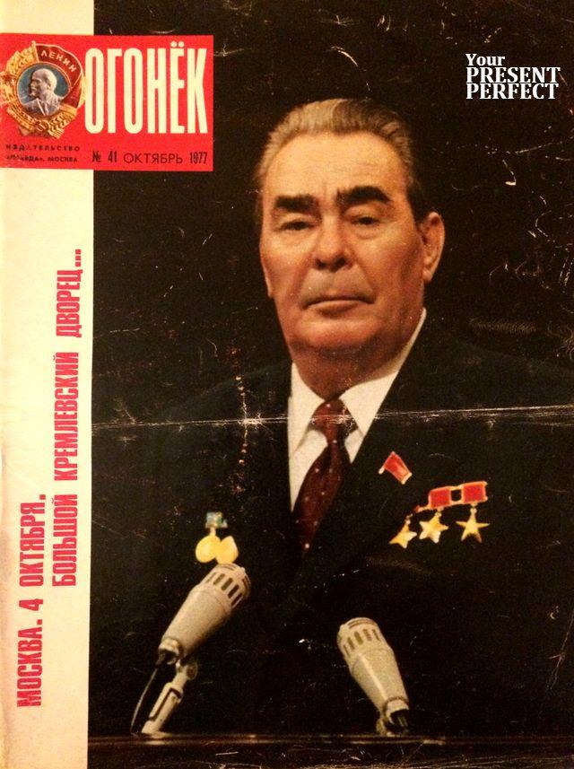 Журнал Огонек №41 октябрь 1977