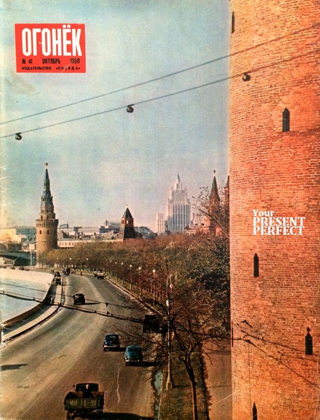 Журнал Огонек №41 октябрь 1956