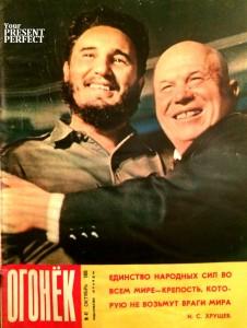 Журнал Огонек №41 октябрь 1960
