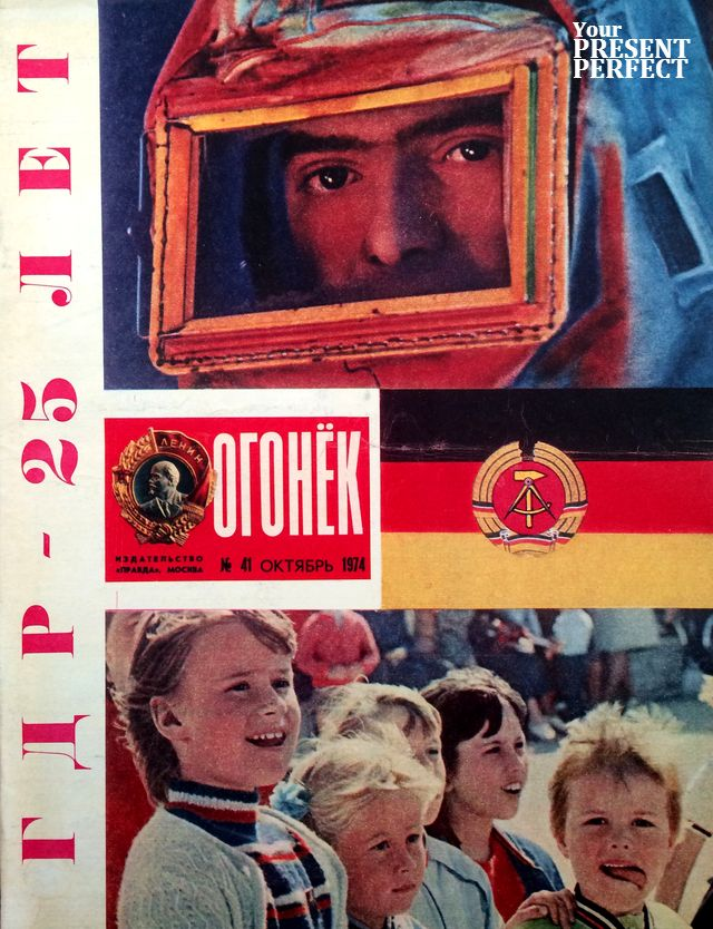Журнал Огонек №41 октябрь 1974