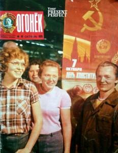 Журнал Огонек №41 октябрь 1978