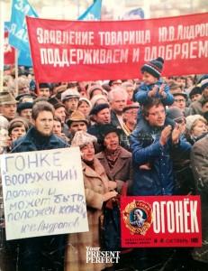 Журнал Огонек №41 октябрь 1983