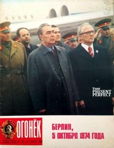 Журнал Огонек №42 октябрь 1974