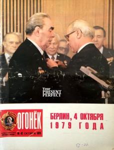 Журнал Огонек №42 октябрь 1979
