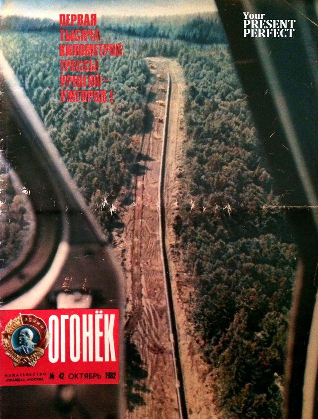 Журнал Огонек №42 октябрь 1982