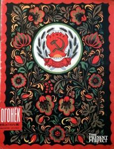 Журнал Огонек №43 октябрь 1967