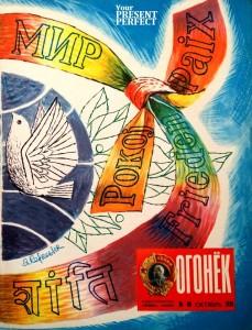 Журнал Огонек №43 октябрь 1973