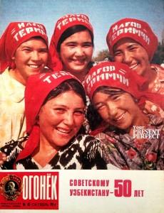Журнал Огонек №43 октябрь 1974