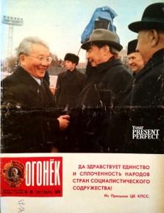 Журнал Огонек №43 октябрь 1976