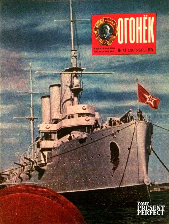 Журнал Огонек №43 октябрь 1977