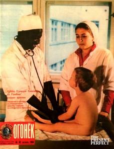Журнал Огонек №43 октябрь 1984