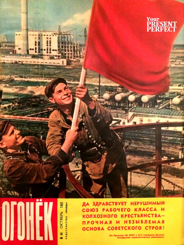 Журнал Огонек №44 октябрь 1960