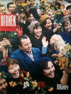 Журнал Огонек №44 октябрь 1970