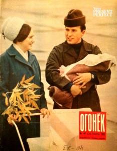 Журнал Огонек №44 октябрь 1971