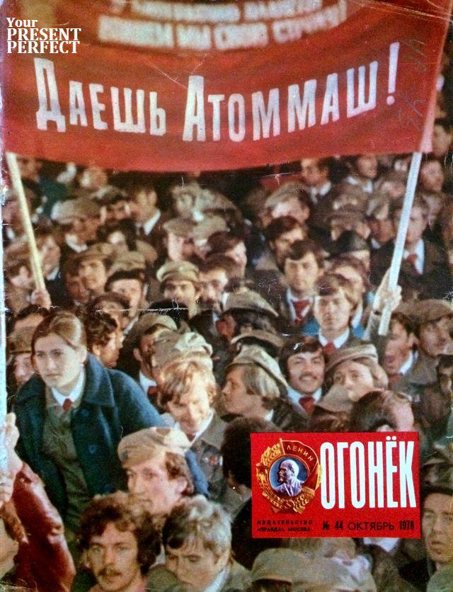 Журнал Огонек №44 октябрь 1978
