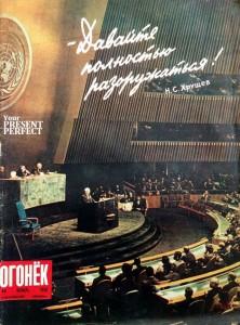 Журнал Огонек №45 ноябрь 1959
