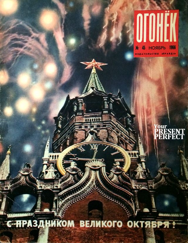 Журнал Огонек №45 ноябрь 1966