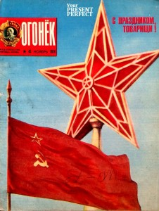 Журнал Огонек №45 ноябрь 1974