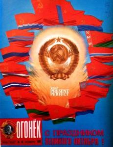 Журнал Огонек №45 ноябрь 1976