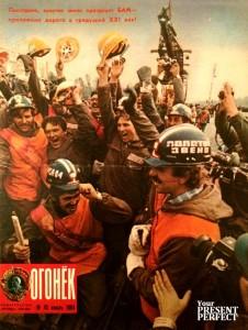 Журнал Огонек №45 ноябрь 1984