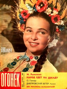 Журнал Огонек №46 ноябрь 1960