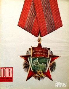 Журнал Огонек №46 ноябрь 1967