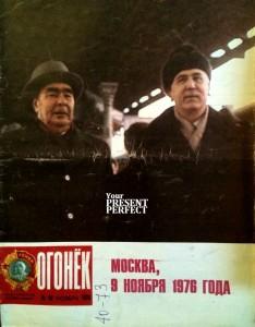 Журнал Огонек №46 ноябрь 1976