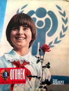 Журнал Огонек №46 ноябрь 1979