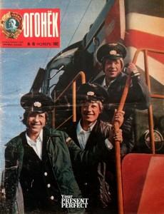 Журнал Огонек №46 ноябрь 1982