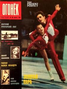 Журнал Огонек №46 ноябрь 1986