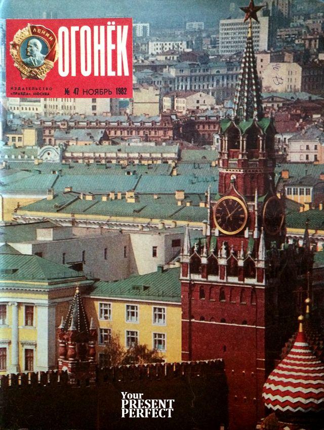 Журнал Огонек №47 ноябрь 1982