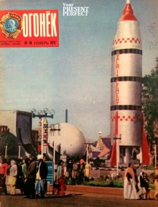 Журнал Огонек №48 ноябрь 1973