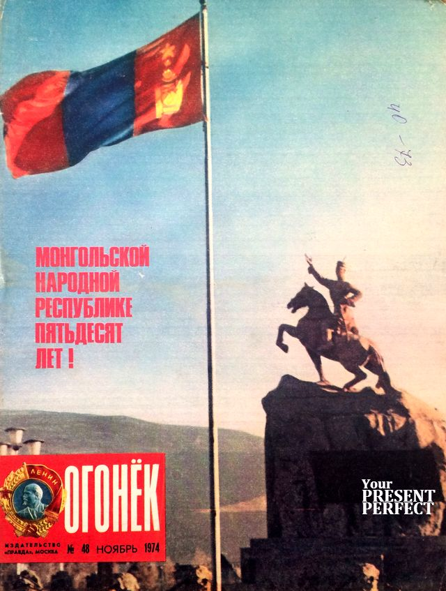 Журнал Огонек №48 ноябрь 1974