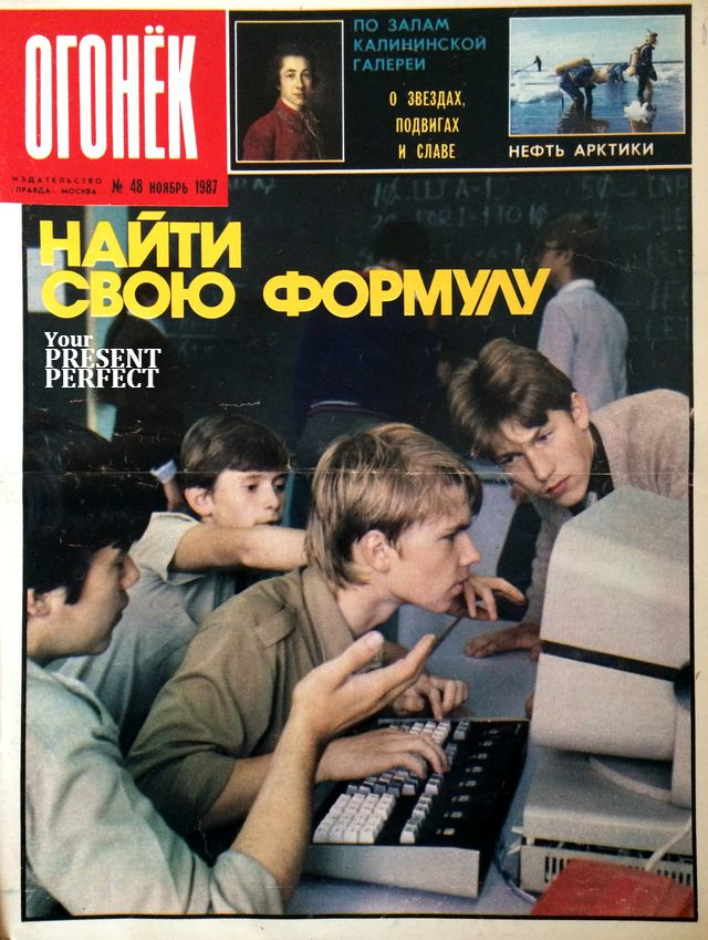 Журнал Огонек №48 ноябрь 1987