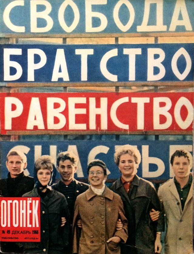 Журнал Огонек №49 декабрь 1966