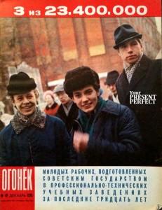Журнал Огонек №49 декабрь 1970