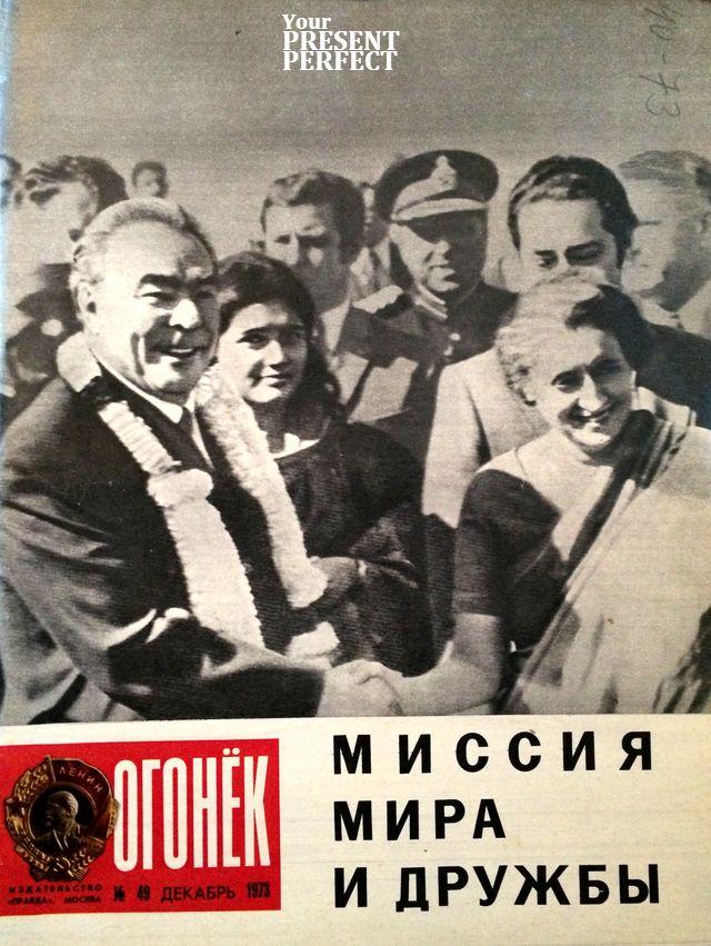 Журнал Огонек №49 декабрь 1973