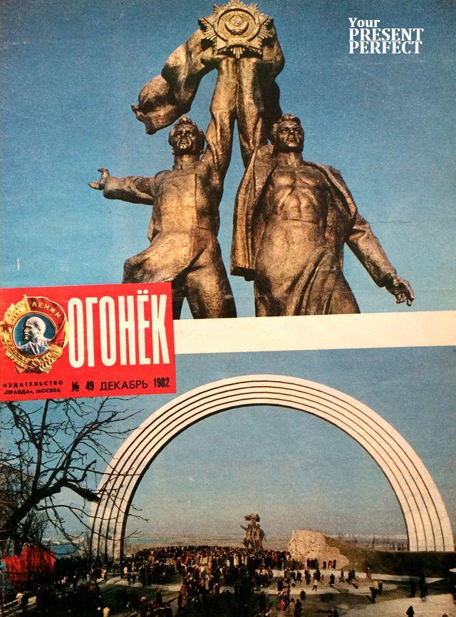 Журнал Огонек №49 декабрь 1982