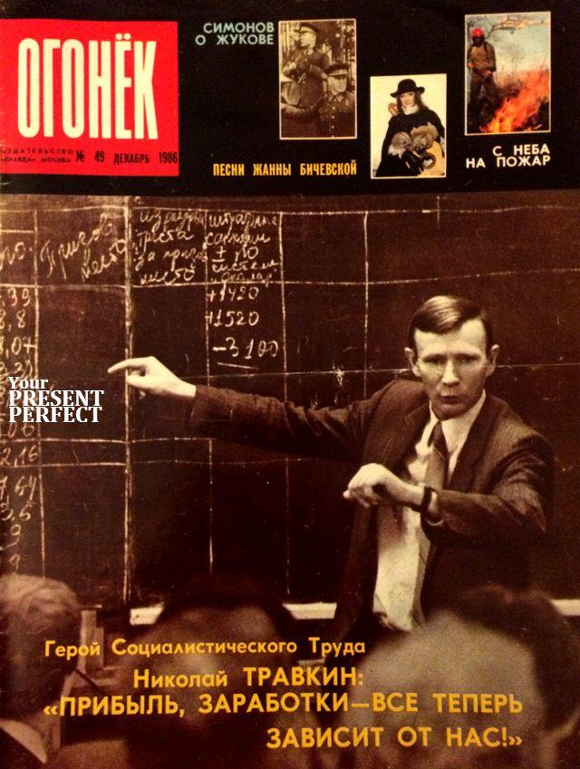 Журнал Огонек №49 декабрь 1986
